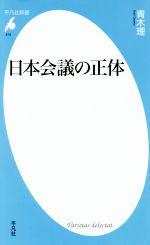 日本会議の正体(平凡社新書818)(新書)