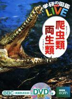爬虫類・両生類(学研の図鑑LIVE11)(DVD付)(児童書)
