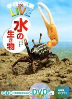 水の生き物(学研の図鑑LIVE10)(DVD付)(児童書)