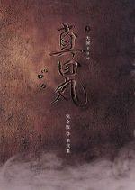 NHK大河ドラマ 真田丸 完全版 第弐集(外箱、ブックレット付)(通常)(DVD)