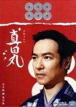 NHK大河ドラマ 真田丸 完全版 第弐集(Blu-ray Disc)(BLU-RAY DISC)(DVD)