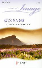 捨てられた令嬢(ハーレクイン・イマージュ)(新書)