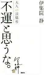 不運と思うな。 大人の流儀6(新書)