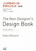 ノンデザイナーズ・デザインブック 第4版(単行本)