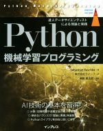 Python機械学習プログラミング 達人データサイエンティストによる理論と実践(impress top gear)(単行本)