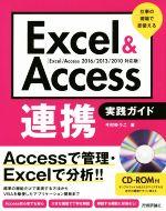 Excel&Access連携実践ガイド 2016/2013/2010対応版 仕事の現場で即使える(CD-ROM付)(単行本)