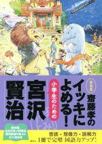 齋藤孝のイッキによめる!小学生のための宮沢賢治 新装版(児童書)