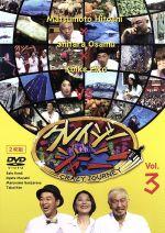 クレイジージャーニー Vol.3(通常)(DVD)