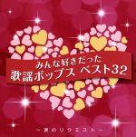 決定盤 みんな好きだった歌謡ポップス ベスト32~涙のリクエスト~(通常)(CDA)