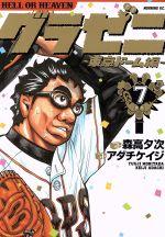 グラゼニ 東京ドーム編(7)(モーニングKC)(大人コミック)
