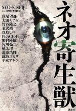ネオ寄生獣(アフタヌーンKC)(大人コミック)