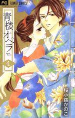 青楼オペラ(4)(フラワーCベツコミ)(少女コミック)