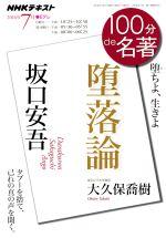 100分de名著 堕落論 坂口安吾 堕ちよ、生きよ(NHKテキスト)(2016年7月)(単行本)