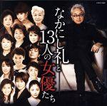 なかにし礼と13人の女優たち(通常)(CDA)