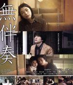 無伴奏(Blu-ray Disc)(BLU-RAY DISC)(DVD)