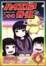 ハイスコアガール(6)(ビッグガンガンCスーパー)(大人コミック)