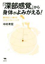 「深部感覚」から身体がよみがえる! 重力を正しく受けるリハビリ・トレーニング(単行本)