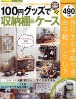 100円グッズで楽々かわいい収納棚&ケースSAKURA MOOK39楽LIFEシリーズ