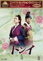 コンパクトセレクション「トンイ」DVD-BOXⅡ(通常)(DVD)