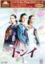 コンパクトセレクション「トンイ」DVD-BOXⅢ(通常)(DVD)
