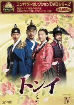 コンパクトセレクション「トンイ」DVD-BOXⅣ(通常)(DVD)