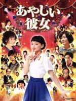 あやしい彼女(通常)(DVD)