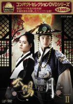 コンパクトセレクション「太陽を抱く月」DVD-BOXⅡ(通常)(DVD)