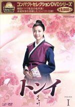 コンパクトセレクション「トンイ」DVD-BOXI(通常)(DVD)