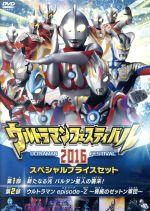ウルトラマン THE LIVE ウルトラマンフェスティバル2016 スペシャルプライスセット(通常)(DVD)