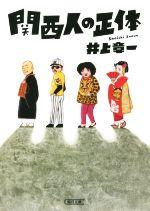 関西人の正体(朝日文庫)(文庫)