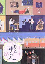 連続テレビ小説 とと姉ちゃん 完全版 ブルーレイ BOX2(Blu-ray Disc)(三方背BOX、特製ブックレット付)(BLU-RAY DISC)(DVD)