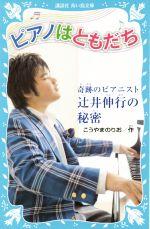 ピアノはともだち 奇跡のピアニスト辻井伸行の秘密(講談社青い鳥文庫)(児童書)