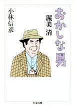 おかしな男 渥美清(ちくま文庫)(文庫)