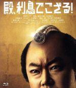 殿、利息でござる!(Blu-ray Disc)(BLU-RAY DISC)(DVD)