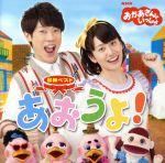 NHKおかあさんといっしょ 最新ベスト「あおうよ!」(通常)(CDA)