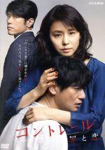 コントレール~罪と恋~ DVD-BOX(通常)(DVD)