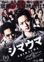 シマウマ(通常)(DVD)