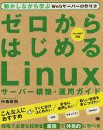 ゼロからはじめるLinuxサーバー構築・運用ガイド 動かしながら学ぶWebサーバーの作り方(単行本)