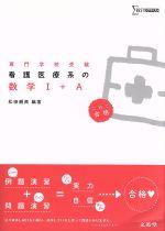看護医療系の数学Ⅰ+A(単行本)
