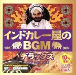 インドカレー屋のBGM 2020(通常)(CDA)