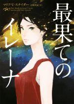 最果てのイレーナ(ハーパーBOOKS)(文庫)