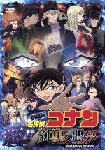 劇場版 名探偵コナン 純黒の悪夢(通常版)(通常)(DVD)
