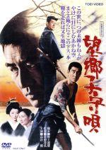 望郷子守唄(通常)(DVD)