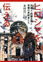 ヒロシマを伝える 詩画人・四國五郎と原爆の表現者たち(単行本)