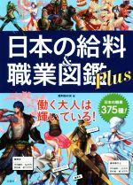 日本の給料&職業図鑑Plus(単行本)