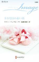 9カ月目の赤い糸(ハーレクイン・イマージュ)(新書)
