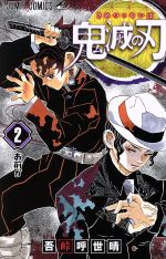 鬼滅の刃(2)(ジャンプC)(少年コミック)