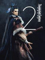 Thunderbolt Fantasy 東離劍遊紀 2(完全生産限定版)(本編シナリオブック完全版、特製ブックレット付)(通常)(DVD)