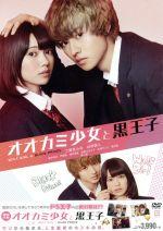 オオカミ少女と黒王子(通常)(DVD)