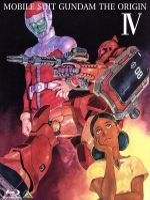 機動戦士ガンダム THE ORIGIN Ⅳ(Blu-ray Disc)(BLU-RAY DISC)(DVD)